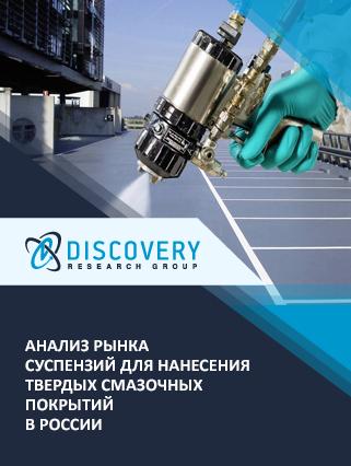 Маркетинговое исследование - Анализ рынка суспензий для нанесения твердых смазочных покрытий в России