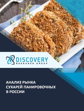 Маркетинговое исследование - Анализ рынка сухарей панировочных в России