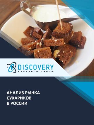 Маркетинговое исследование - Анализ рынка сухариков в России
