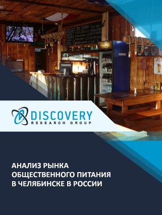 Маркетинговое исследование - Анализ рынка общественного питания в Челябинске в России