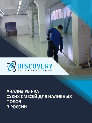 Маркетинговое исследование - Анализ рынка сухих смесей для наливных полов в России