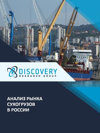 Маркетинговое исследование - Анализ рынка сухогрузов в России