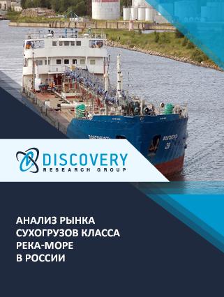 Маркетинговое исследование - Анализ рынка сухогрузов класса река-море в России