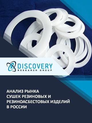 Маркетинговое исследование - Анализ рынка сушек резиновых и резиноасбестовых изделий в России