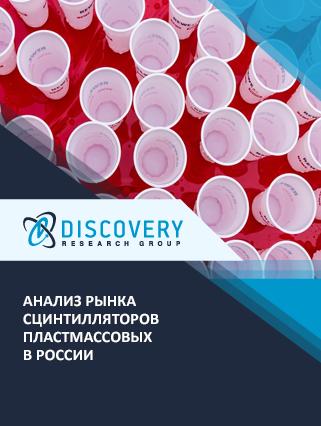 Маркетинговое исследование - Анализ рынка сцинтилляторов пластмассовых в России