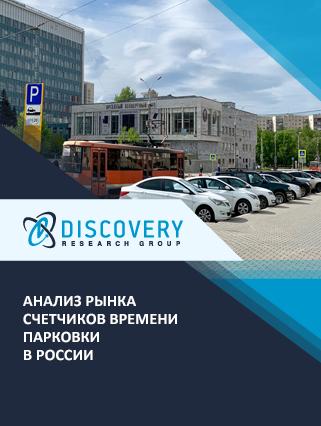 Маркетинговое исследование - Анализ рынка счетчиков времени парковки в России