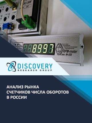 Маркетинговое исследование - Анализ рынка счетчиков числа оборотов в России