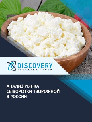 Анализ рынка сыворотки творожной в России