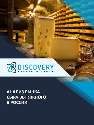 Анализ рынка сыра вытяжного в России