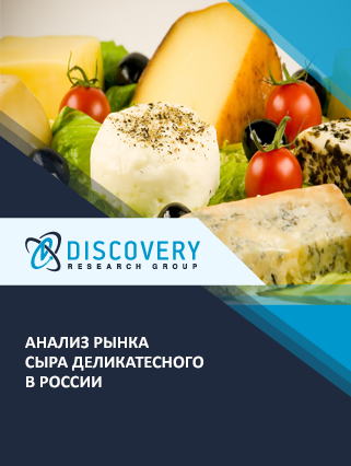 Анализ рынка сыра деликатесного в России