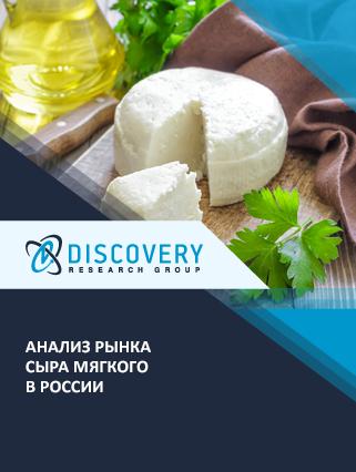 Анализ рынка сыра мягкого в России