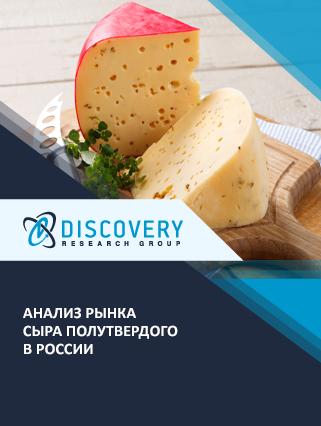 Анализ рынка сыра полутвердого в России