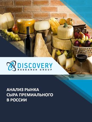 Анализ рынка сыра премиального в России