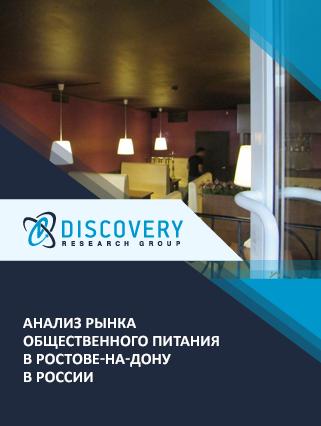 Маркетинговое исследование - Анализ рынка общественного питания в Ростове-на-Дону в России