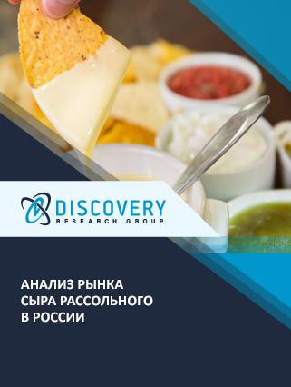 Анализ рынка сыра рассольного в России