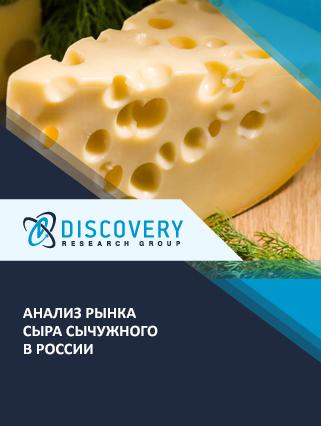 Анализ рынка сыра сычужного в России