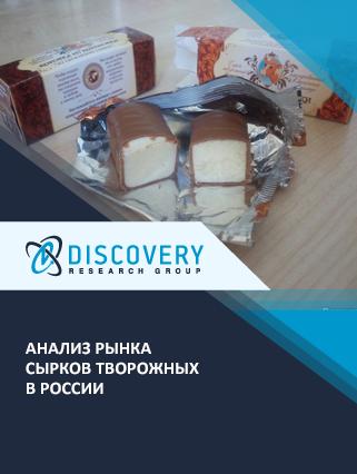 Анализ рынка сырков творожных в России
