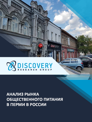 Маркетинговое исследование - Анализ рынка общественного питания в Перми в России