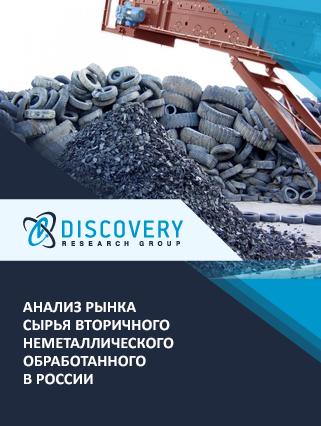 Маркетинговое исследование - Анализ рынка сырья вторичного неметаллического обработанного в России