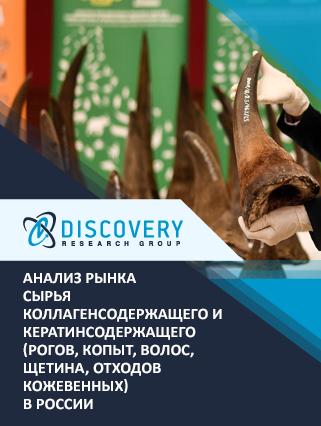 Маркетинговое исследование - Анализ рынка сырья коллагенсодержащего и кератинсодержащего (рогов, копыт, волос, щетина, отходов кожевенных) в России