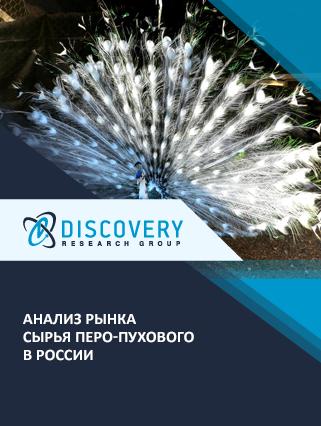 Маркетинговое исследование - Анализ рынка сырья перо-пухового в России
