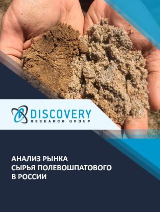 Маркетинговое исследование - Анализ рынка сырья полевошпатового в России