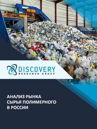 Анализ рынка сырья полимерного в России