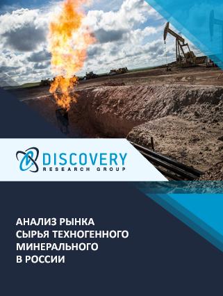 Маркетинговое исследование - Анализ рынка сырья техногенного минерального в России