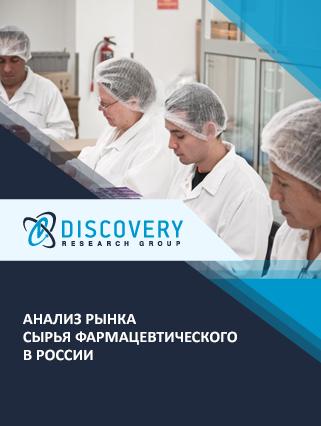 Маркетинговое исследование - Анализ рынка сырья фармацевтического в России