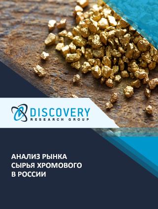Маркетинговое исследование - Анализ рынка сырья хромового в России