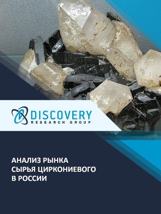 Маркетинговое исследование - Анализ рынка сырья циркониевого в России