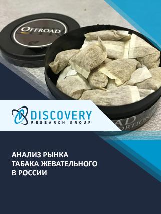 Маркетинговое исследование - Анализ рынка табака жевательного в России