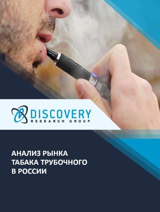 Маркетинговое исследование - Анализ рынка табака трубочного в России
