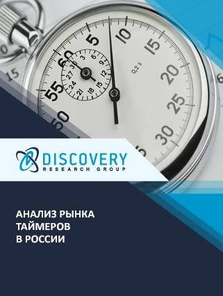 Анализ рынка таймеров в России