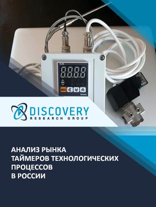 Маркетинговое исследование - Анализ рынка таймеров технологических процессов в России