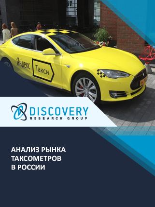 Маркетинговое исследование - Анализ рынка таксометров в России