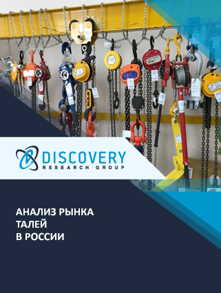 Анализ рынка талей в России