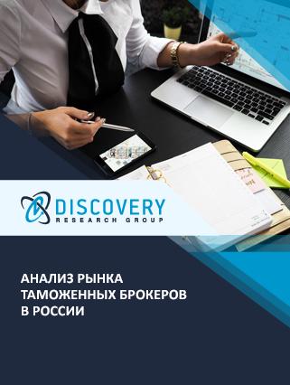Маркетинговое исследование - Анализ рынка таможенных брокеров в России
