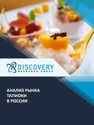 Маркетинговое исследование - Анализ рынка тапиоки в России