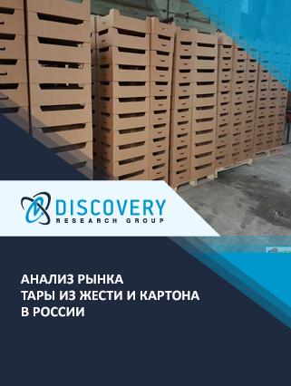 Анализ рынка тары из жести и картона в России