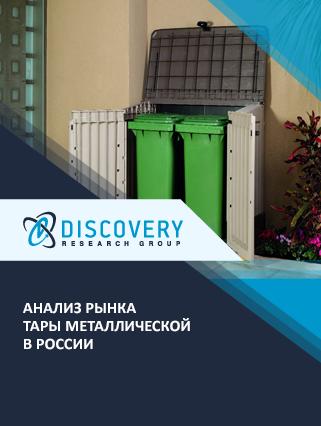 Маркетинговое исследование - Анализ рынка тары металлической в России