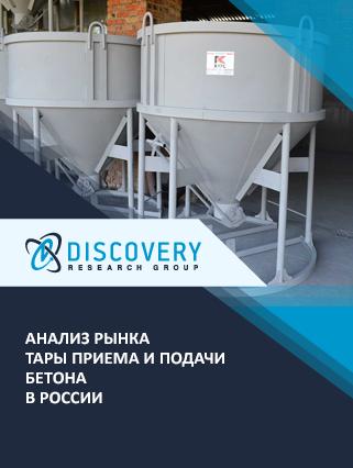 Анализ рынка тары приема и подачи бетона в России