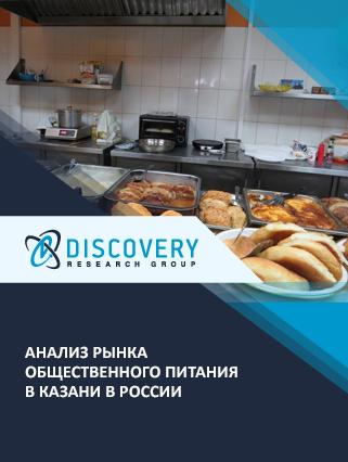 Маркетинговое исследование - Анализ рынка общественного питания в Казани в России