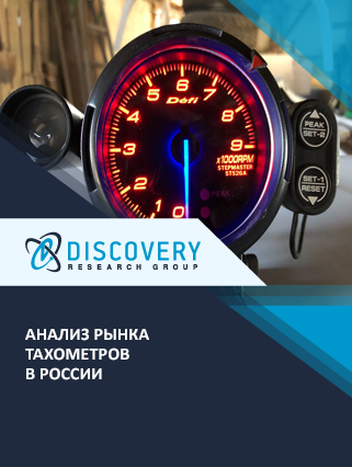 Маркетинговое исследование - Анализ рынка тахометров в России