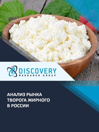 Анализ рынка творога жирного в России