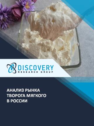 Анализ рынка творога мягкого в России