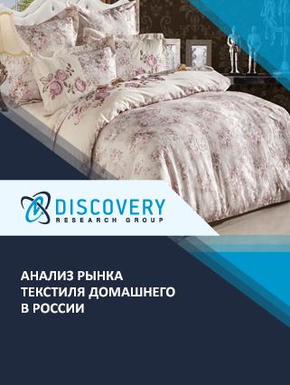 Анализ рынка текстиля домашнего в России