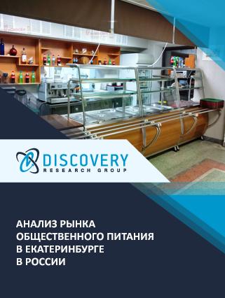 Маркетинговое исследование - Анализ рынка общественного питания в Екатеринбурге в России