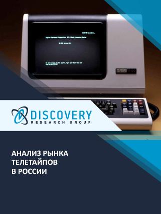 Анализ рынка телетайпов в России