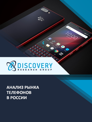 Маркетинговое исследование - Анализ рынка телефонов в России